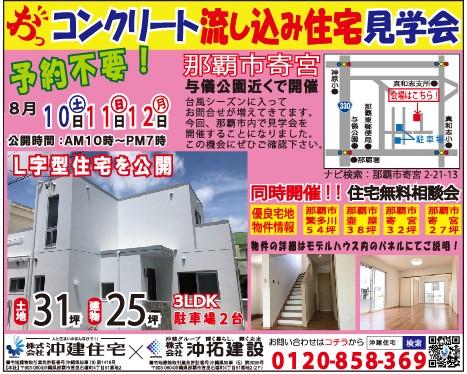 那覇市寄宮にて【Sスタイル25】オープンハウス&無料住宅相談会を開催!