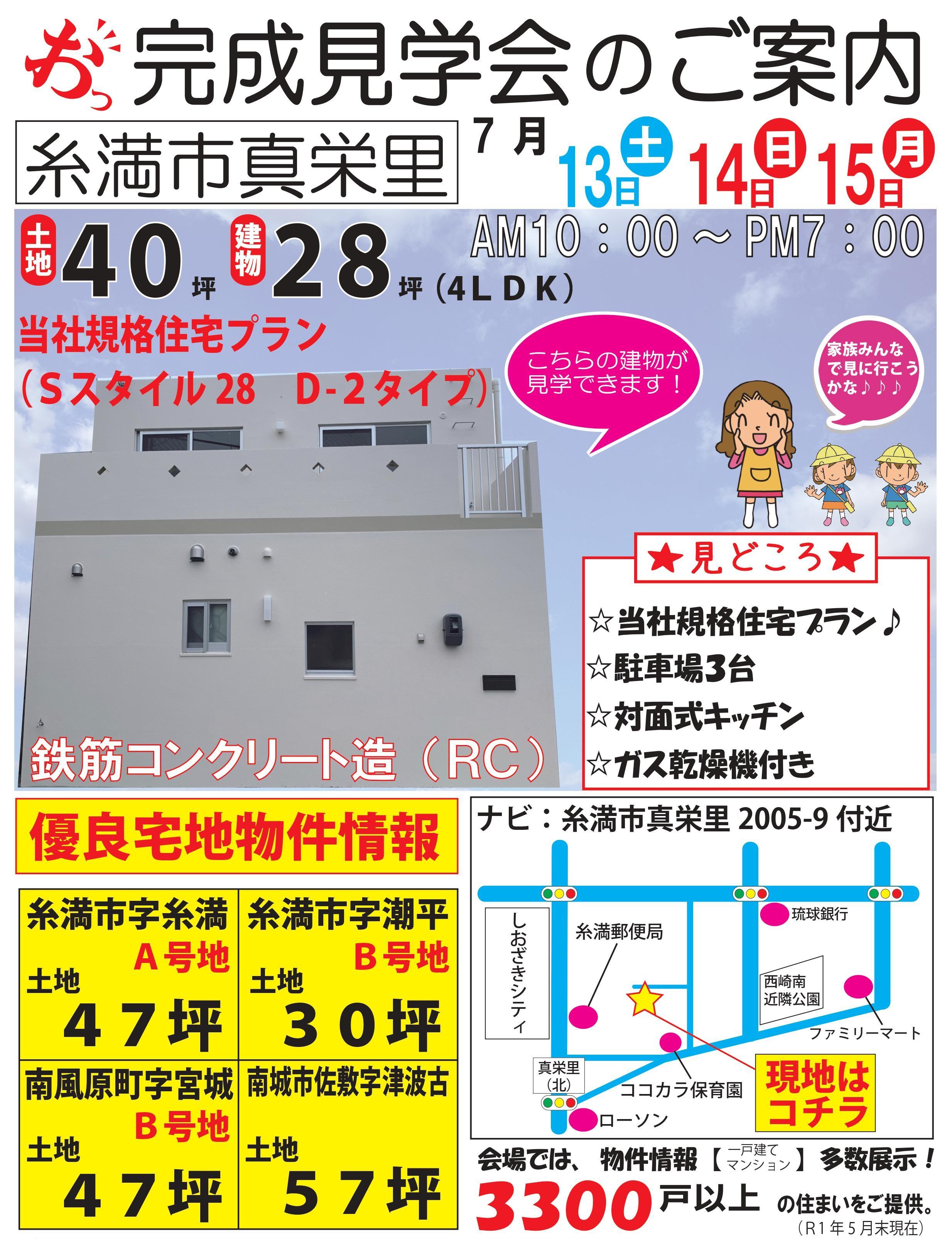 糸満市真栄里にて【Sスタイル28】オープンハウス&無料住宅相談会を開催!