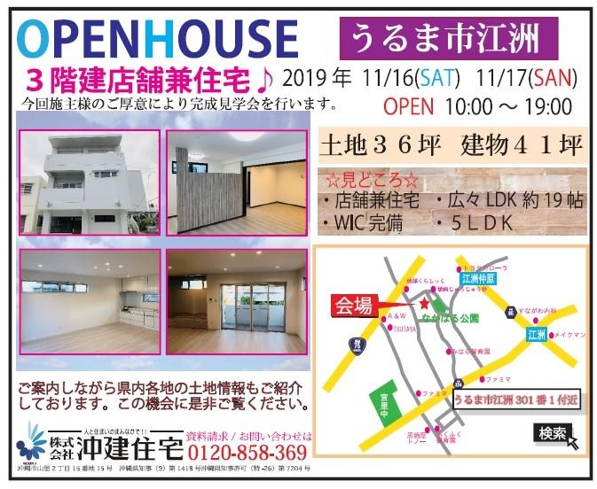 うるま市江洲にて【素敵な店舗兼住宅】が完成しました☆ オープンハウス&無料住宅相談会を開催!