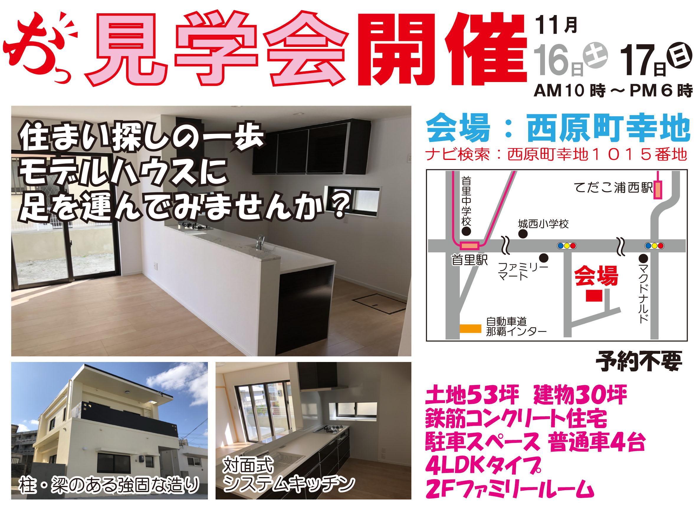西原町幸地にて【フレキシブルな間取りの家】が完成しました☆ オープンハウス&無料住宅相談会を開催!
