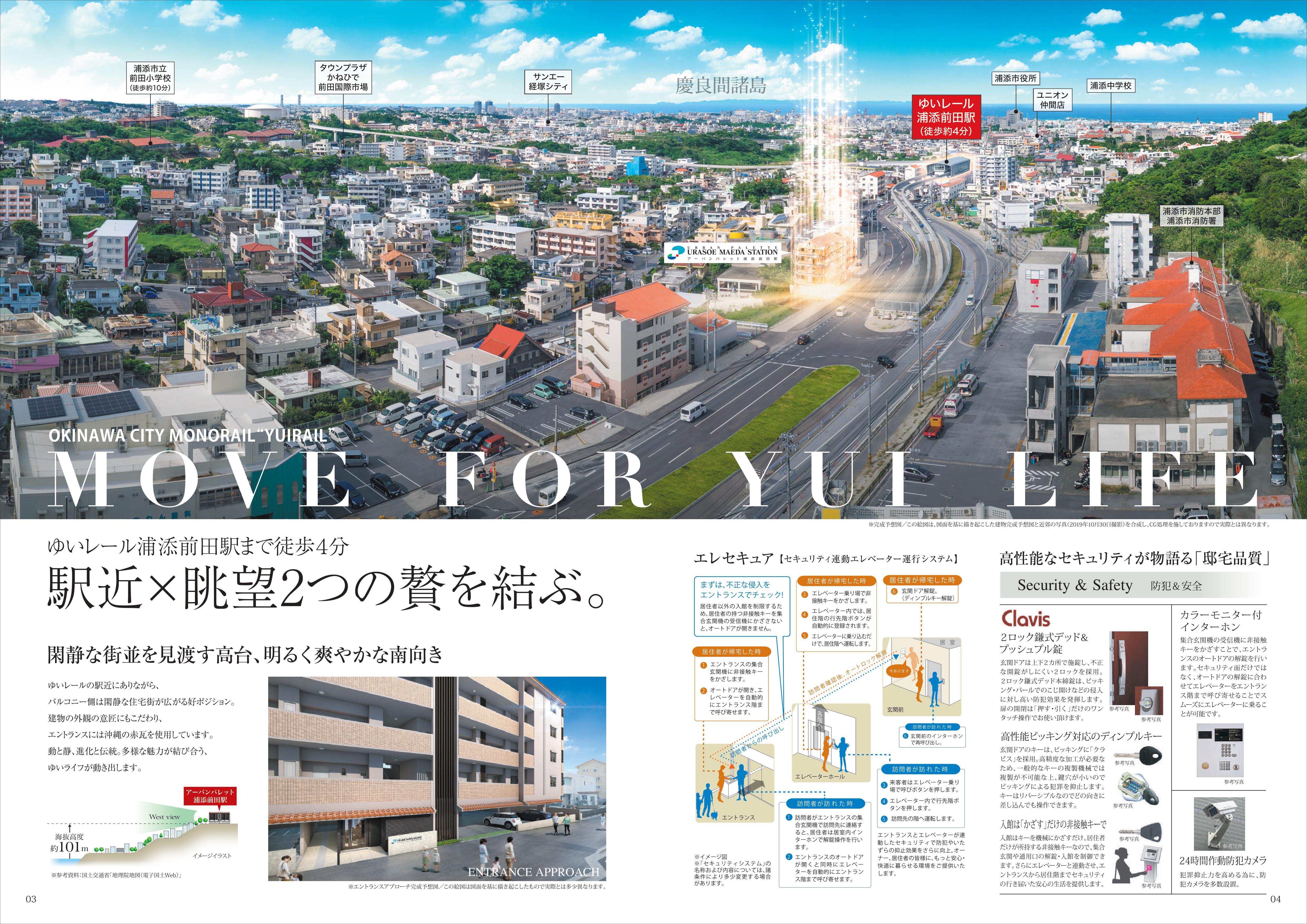 【浦添市前田】 アーバンパレット浦添前田駅 マンションギャラリー公開開始!