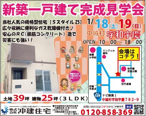 中城村字和宇慶にて【Sスタイル25】オープンハウス&無料住宅相談会を開催!