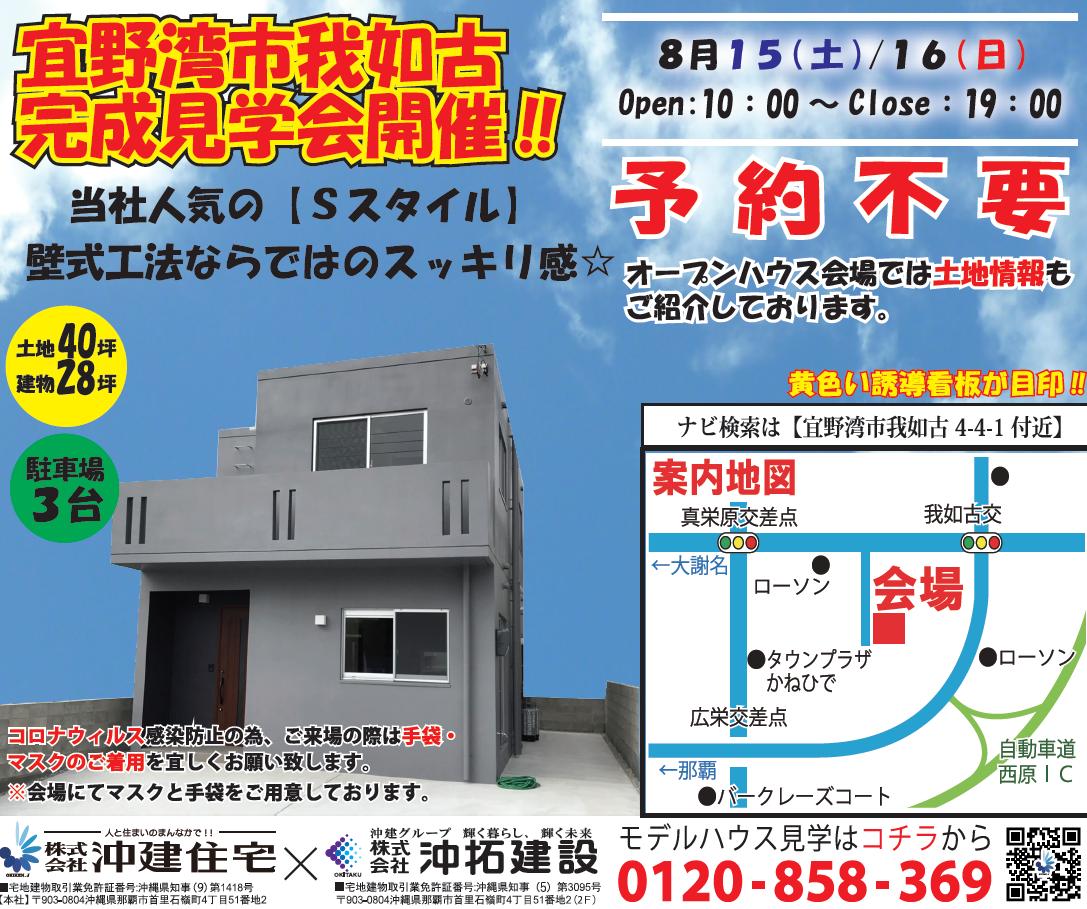宜野湾市我如古 【人気のコンクリート流し込み規格住宅】モデルハウス 0120-858-369