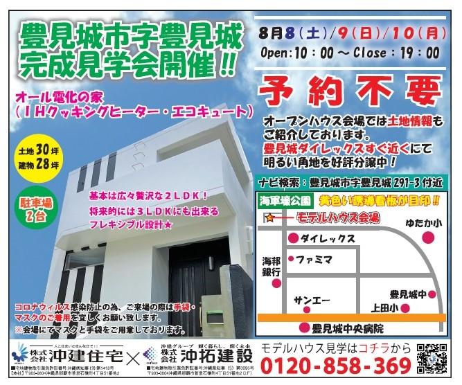 豊見城市字豊見城 【人気のコンクリート流し込み規格住宅】