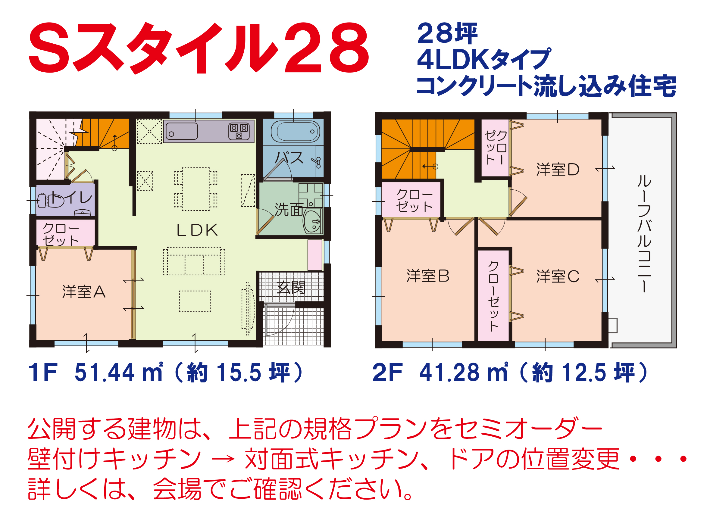 糸満市西崎 【セミオーダーコンクリート流し込み規格住宅】モデルハウス 0120-858-369