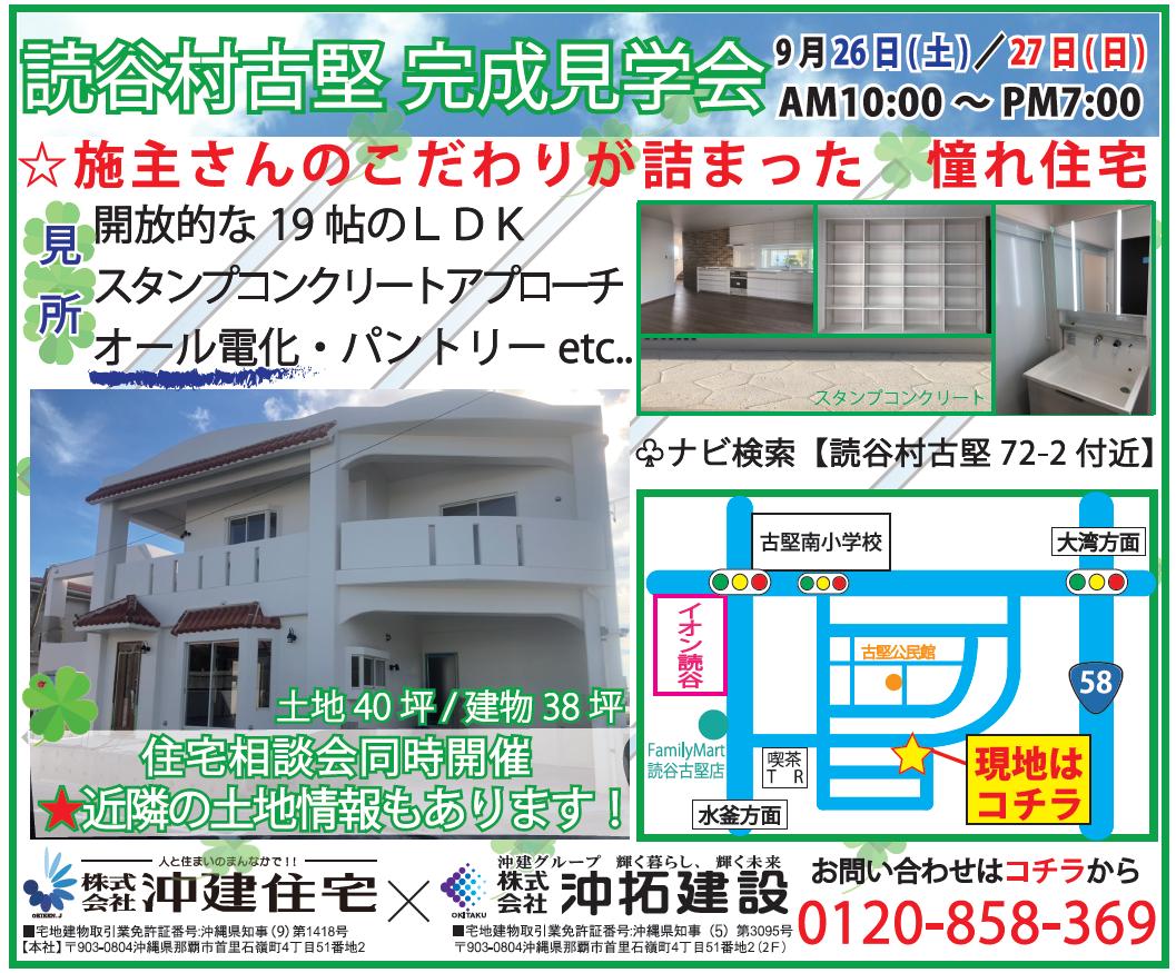 読谷村古堅【こだわりが詰まった憧れの家】モデルハウス 0120-858-369