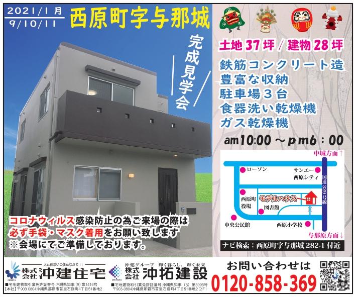 西原町字与那城【人気のコンクリート流し込み規格住宅】モデルハウス 0120-858-369