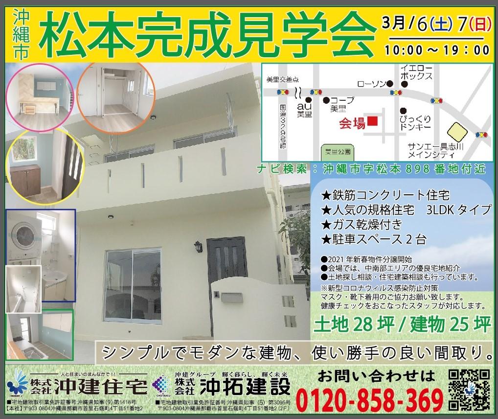 沖縄市松本 【人気の当社規格住宅Sスタイル25】モデルハウス 0120-858-369