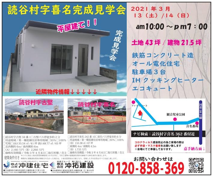 読谷村喜名モデル - コピー_page-0001