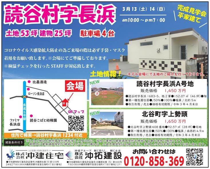 2021.3.13~14読谷村字長浜 - コピー_page-0001