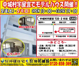 中城村屋宜  【生活効率を考えた家】モデルハウス 0120-858-369