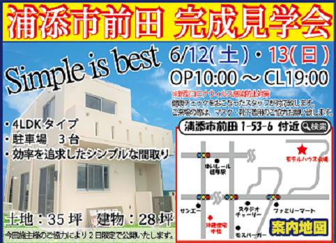 浦添市前田 【Simple is best Sスタイル28】モデルハウス 0120-858-369