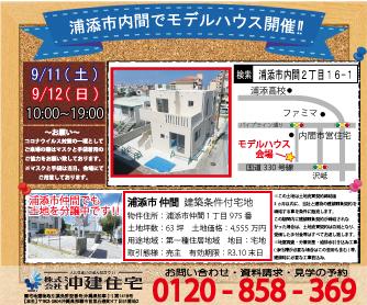浦添市内間 【人気の規格型住宅】モデルハウス 0120-858-369