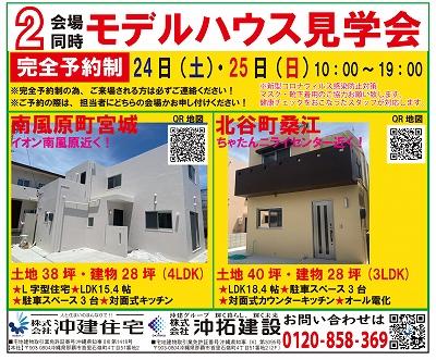 北谷町桑江 【広々リビングでオール電化住宅】モデルハウス 0120-858-369